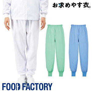飲食店ユニフォーム ホッピングパンツ [男女兼用] [常温作業場向け]FPAU-1803 HACCP 食品工場 食品白衣 工場作業 作業着 作業服 食品衛生白衣 ジャケット 白 青 緑 ホワイト ブルー FOOD FACTORY フー