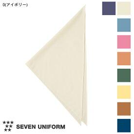 飲食店ユニフォーム 三角巾 [男女兼用] JY4739 厨房 キッチン 名入れ おしゃれ SEVEN UNIFORM セブン白洋社