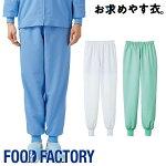 ホッピングパンツ[男女兼用][高温作業場向け][ポリエステル100%]HACCP食品工場工場作業食品衛生白衣暑さ対策飲食コスパジャケットサンペックスイストVP-527VP-528VP-622
