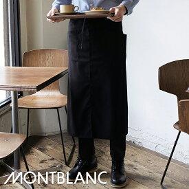 飲食店ユニフォーム ロングエプロン [男女兼用] 9-1271 MONTBLANC モンブランホテル フロント フォーマル レストラン カフェ フードユニフォーム