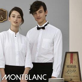 飲食店ユニフォーム ウイングカラーシャツ 長袖 [男女兼用] BS2511 MONTBLANC モンブランホテル フロント フォーマル レストラン カフェ フードユニフォーム