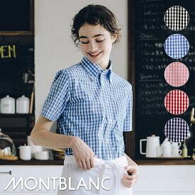 飲食店ユニフォーム シャツ 半袖 [男女兼用] CG2504 MONTBLANC モンブランホテル フロント フォーマル レストラン カフェ フードユニフォーム