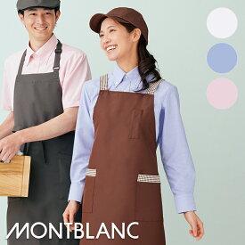 飲食店ユニフォーム シャツ 長袖 [男女兼用] CX2503 MONTBLANC モンブランホテル フロント フォーマル レストラン カフェ フードユニフォーム
