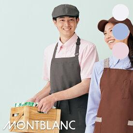 飲食店ユニフォーム シャツ 半袖 [男女兼用] CX2504 MONTBLANC モンブランホテル フロント フォーマル レストラン カフェ フードユニフォーム