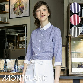 飲食店ユニフォーム シャツ 七分袖 [女性用] MC7201 MC7203 MC7205 全3色 MONTBLANC モンブランホテル フロント フォーマル レストラン カフェ フードユニフォーム