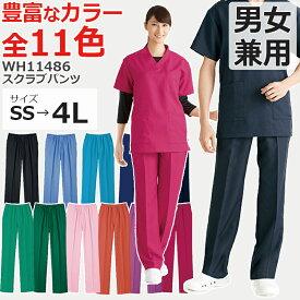 ナースウェア スクラブパンツ WH11486 全11色 [男女兼用]WHISEL ホワイセル 自重堂 医療白衣 看護師 クリニック ユニフォーム