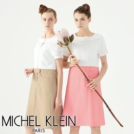 ワンピース MK-0001 [女性用] 全2色MICHEL KLEIN ミッシェルクラン 医療白衣 ナースウェア 看護師 クリニック ユニフォーム 制服