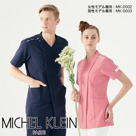 ファスナースクラブ [男性用] MK-0003 全3色MICHEL KLEIN ミッシェルクラン 医療白衣 ナースウェア 看護師 クリニック ユニフォーム 制服