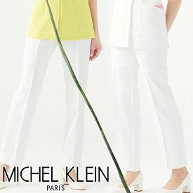 パンツ [女性用] MK-0008 全2色MICHEL KLEIN ミッシェルクラン 医療白衣 ナースウェア 看護師 クリニック ユニフォーム 制服