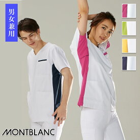スクラブ 半袖 [男女兼用] MONTBLANC 住商モンブラン 医療 看護師 クリニック ユニフォーム
