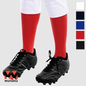 【返品・交換不可】ベースボールソックス P20 【16〜27cm】 [男女兼用キッズ] [男女兼用] wundou ウンドウ スポーツウェア トレーニングウェア