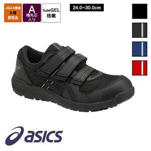 作業服 セーフティシューズ ウィンジョブ CP205 [男性用] 1271A001 asics アシックス 安全靴 スニーカー 作業靴 ワークシューズ 【返品交換不可】