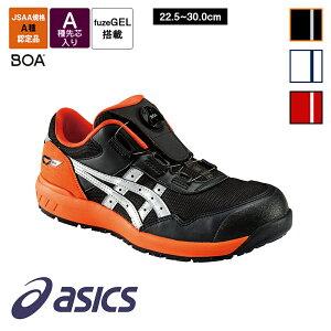 作業服 セーフティシューズ ウィンジョブ CP209 Boa [男女兼用] 1271A029 asics アシックス 安全靴 スニーカー 作業靴 ワークシューズ 【返品交換不可】