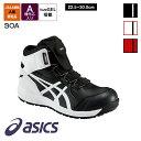 セーフティシューズ ウィンジョブ CP304 Boa [男女兼用] 1271A030 asics アシックス 安全靴 スニーカー 作業靴 ワーク…