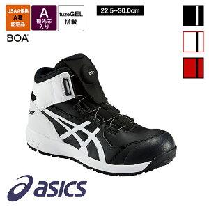 作業服 セーフティシューズ ウィンジョブ CP304 Boa [男女兼用] 1271A030 asics アシックス 安全靴 スニーカー 作業靴 ワークシューズ 【返品交換不可】
