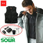 作業服SOWAヒートベストセット8979-06[男女兼用]桑和SOWAジーグランドこだわりの仕事着作業着ワークウェアインナーヒートベストモバイルチャージャー