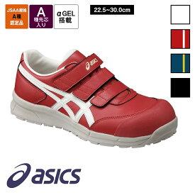 セーフティシューズ ウィンジョブ CP301 [男女兼用] FCP301 asics アシックス 安全靴 スニーカー 作業靴 ワークシューズ 【返品交換不可】