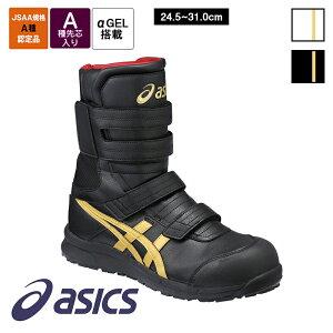 作業服 セーフティシューズ ウィンジョブ CP401 [男性用] FCP401 asics アシックス 安全靴 スニーカー ブーツ 作業靴 ワークシューズ 【返品交換不可】