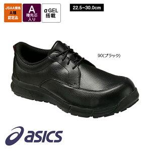 作業服 セーフティシューズ ウィンジョブ CP502 [男女兼用] FCP502 asics アシックス 安全靴 スニーカー 作業靴 ワークシューズ 【返品交換不可】