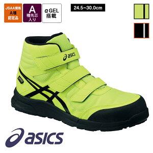 作業服 セーフティシューズ ウィンジョブ CP601 G-TX [男女兼用] FCP601 asics アシックス 安全靴 スニーカー 作業靴 ワークシューズ 【返品交換不可】