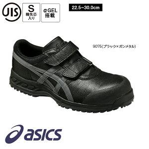 作業服 セーフティシューズ ウィンジョブ 70S [男女兼用] FFR70S asics アシックス 安全靴 スニーカー 作業靴 ワークシューズ 【返品交換不可】