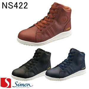 作業服 [シモン] [Simon] [スライドNSシリーズ][NS422]プロスニーカー [24.0cm〜29.0cm] サイズcm(EEE) [男女兼用] JSAA A種 衝撃吸収 耐滑性 静電気帯電防止性 鋼製先芯 作業靴 スニーカー ワークシュー