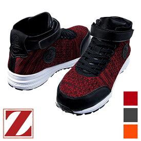 セーフティシューズ [男性用] S1173 [返品・交換不可]Z-DRAGON ジィードラゴン 自重堂 Jichodo 制服百科 安全靴 スニーカー 作業靴 ワークシューズ