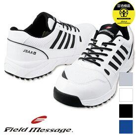 セーフティシューズ [男女兼用] S2181 [返品・交換不可]Field Message フィールドメッセージ 自重堂 Jichodo 制服百科 安全靴 スニーカー 作業靴 ワークシューズ