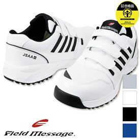 セーフティシューズ [男女兼用] S2182 [返品・交換不可]Field Message フィールドメッセージ 自重堂 Jichodo 制服百科 安全靴 スニーカー 作業靴 ワークシューズ