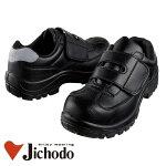 制電セーフティシューズ[男女兼用]S6062R自重堂Jichodo制服百科安全靴スニーカー作業靴ワークシューズ