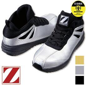 作業服 セーフティシューズ [男性用] S7183 [返品・交換不可]Z-DRAGON ジィードラゴン 自重堂 Jichodo 制服百科 安全靴 スニーカー 作業靴 ワークシューズ