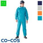 ベーシックレインスーツ通年用[男女兼用]Z-1300CO-COSコーコス作業服作業着ワークユニフォームワークウェア