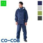 透湿レインスーツ通年用[男女兼用]Z-2300CO-COSコーコス作業服作業着ワークユニフォームワークウェア