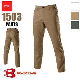 【BURTLE(バートル)】パンツ【S-3Lサイズ】[男性用] 1503作業着 現場服 ネイビー インディゴ キャメル シルバー ブラウン ザック [返品・交換不可]