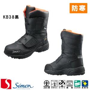 [シモン] [Simon] [防寒靴][KB38黒] 保温効果 [サイズcm(EEE) 24.0cm〜29.0cm] [男女兼用] JSAA規格 A種認定品 人工皮革 衝撃吸収 耐滑性 鋼製先芯 反射材 作業靴 スニーカー ワークシューズ 3Dインソール