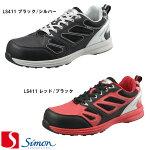 [シモン][Simon][LSシリーズ][LS411ブラック/シルバー][LS411レッド/ブラック]軽量プロスニーカー[22.0cm〜29.0cm]サイズcm(EEE)[男女兼用]JSAAB種認定品衝撃吸収耐滑性反射材先芯ワイド短靴作業靴【返品交換不可】