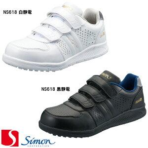 作業服 [シモン] [Simon] [NSシリーズ][NS618白静電][NS618黒静電]マジックテープ プロスニーカー [22.0cm〜29.0cm] サイズcm(EEE) [男女兼用] JSAA A種 衝撃吸収 耐滑性 鋼製先芯 反射材 短靴 作業靴ス