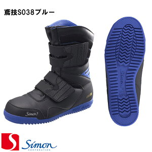 [シモン] [Simon] [高所作業用鳶技シリーズ] [鳶技S038ブルー] フィット感の高い高所作業用 [24.0cm〜29.0cm] サイズcm(EEE) [男女兼用] JSAA規格 A種認定品 人工皮革 衝撃吸収 鋼製先芯 作業靴 スニーカ