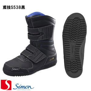[シモン] [Simon] [高所作業用鳶技シリーズ] [鳶技S538黒] フィット感の高い高所作業用 [24.0cm〜29.0cm] サイズcm(EEE) [男女兼用] JSAA規格 A種認定品 人工皮革 衝撃吸収 鋼製先芯 作業靴 スニーカー
