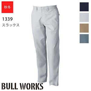 作業服 BULL WORKS スラックス 1339 秋冬用【3L~4L】 [男女兼用] ブルワークス 桑和 SOWA こだわりの仕事着 作業着 ワークウェア