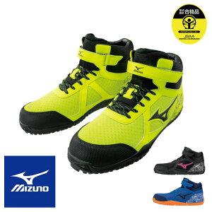作業服 セーフティシューズオールマイティ SD13H (紐&マジック) (ハイカット) [男性用] F1GA1905 [返品・交換不可]mizuno ミズノ 安全靴 スニーカー 作業靴 ワークシューズ