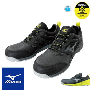 作業服 セーフティシューズオールマイティ AS15L (紐タイプ) [男女兼用] F1GA2002 [返品・交換不可]mizuno ミズノ 安全靴 スニーカー 作業靴 ワークシューズ