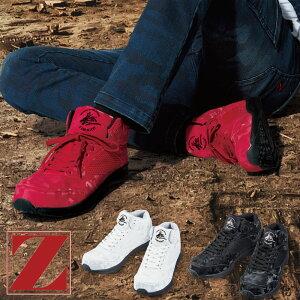 セーフティーシューズ S5213 [男性用] [返品・交換不可] Z-DRAGON ジィードラゴン 自重堂 Jichodo 2021秋冬新作 制服百科 安全靴 スニーカー 作業靴 ワークシューズ