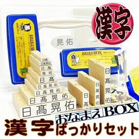 名前 スタンプ お 楽天 【楽天市場】【お買い物マラソン 送料無料】おなまえBOX★