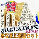 おなまえBOX追加用 おなまえゴム印セット ☆ ひらがな・漢字・ローマ字 入り スーパーセット☆ 選べるフォント♪ 2人…