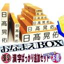 【お買い物マラソン 送料無料】おなまえBOX漢字追加用おなまえゴム印 ◇ 漢字ばっかり追加セット 進級したらやっぱり…