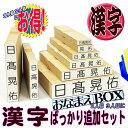 おなまえBOX漢字追加用おなまえゴム印 ◇ 漢字ばっかり追加セット 進級したらやっぱり漢字! 二人目三人目ならこちら…