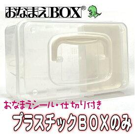 BOXのみ / ホワイト【おなまえBOX専用】【仕切り板付】【ご希望の場合おなまえシールをお送りいたします。】 おなまえBOX サプライ品 お名前スタンプ おなまえスタンプ おなまえBOXシリーズ単品