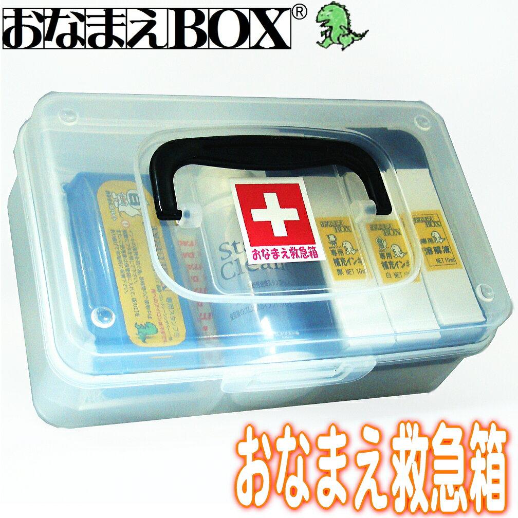 おなまえ救急箱 田迷ったらこれ!サプライ品BOX ゴム印ライフを強力サポート! アイロン不要の 白 スタンプ台と専用補充インク 黒 & クリーナー付き お名前スタンプ スタンプ セット 入園 入学 おなまえスタンプ はんこ 布 おなまえBOXシリーズ