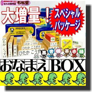 【楽天EXPO賞受賞記念 送料無料】おなまえBOX...
